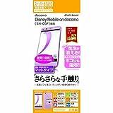 Amazon.co.jpラスタバナナ Disney Mobile on docomo SH-05F用 液晶保護フィルム スーパーさらさら反射防止フィルム R522SH05F