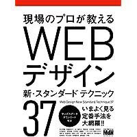 現場のプロが教える WEBデザイン 新・スタンダードテクニック37