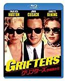 グリフターズ/詐欺師たち [Blu-ray]