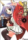 撲殺天使ドクロちゃん〈4〉 (電撃文庫)