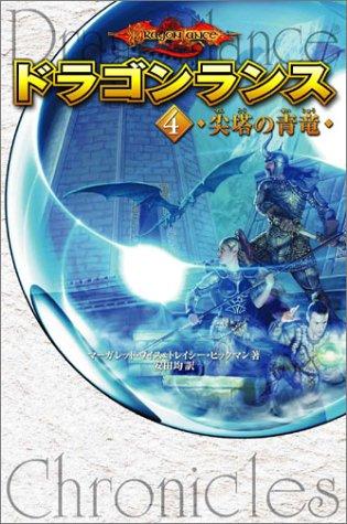 ドラゴンランス(4) 尖塔の青竜の詳細を見る