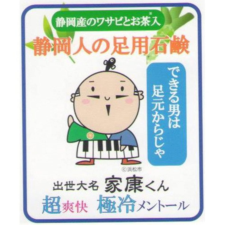 吐き出すまっすぐ共同選択静岡人の足用石鹸 極冷メントール 60g ネット付き