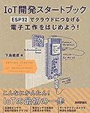 IoT開発スタートブック ── ESP32でクラウドにつなげる電子工作をはじめよう!