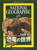 ナショナル ジオグラフィック アーカイブ・ブックス 恐竜の世界