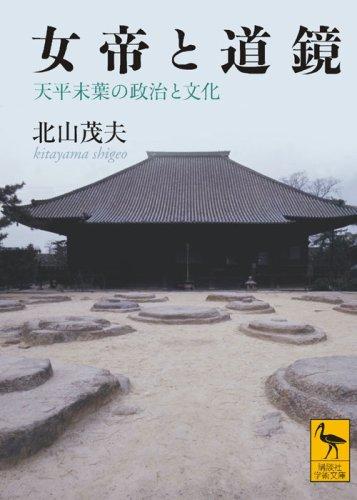 女帝と道鏡  天平末葉の政治と文化 (講談社学術文庫)