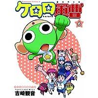 ケロロ軍曹 (6) (角川コミックス・エース)