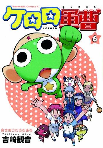 ケロロ軍曹 (6) (角川コミックス・エース)の詳細を見る
