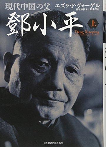 現代中国の父 トウ小平(上)の詳細を見る
