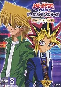 遊戯王デュエルモンスターズ TURN8 [DVD]