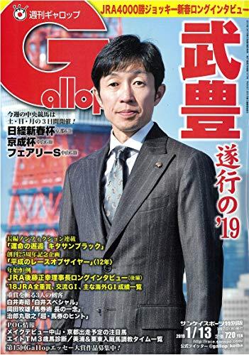 週刊Gallop(ギャロップ)2019年1月13日号