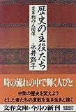 歴史の主役たち―変革期の人間像 (文春文庫)