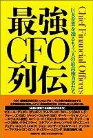 最強CFO列伝 ― 巨大企業を操るもう一人の最高権力者たち