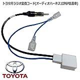 《Jn003》トヨタ車のラジオアンテナコードの変換に !ラジオ変換コード TOYOTA