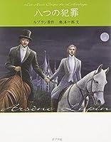 八つの犯罪    怪盗ルパン 文庫版第13巻