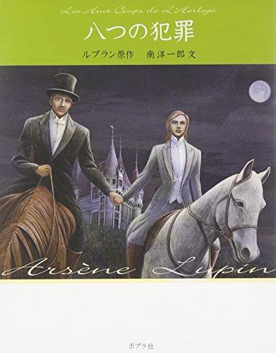 八つの犯罪    怪盗ルパン 文庫版第13巻の詳細を見る