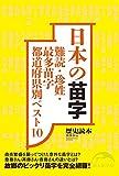 日本の苗字 (新人物文庫)