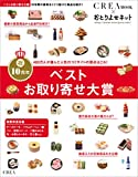 ベストお取り寄せ大賞 CREA Due (文春e-book)
