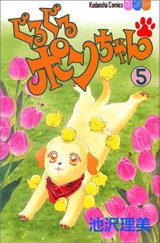 ぐるぐるポンちゃん (5) (講談社コミックスフレンドB (1161巻))の詳細を見る