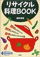 リサイクル料理BOOK