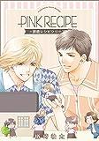 PINK RECIPE―誘惑レシピシリーズ― (ビーボーイデジタルコミックス)