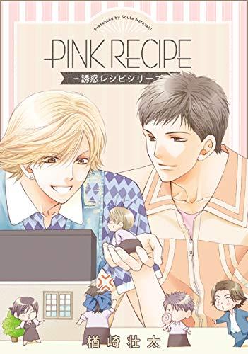 PINK RECIPE—誘惑レシピシリーズ— (ビーボーイデジタルコミックス)