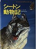 シートン動物記―オオカミ王ロボ (子どものための世界名作文学 22)