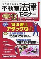 不動産法律セミナー 2017年 12 月号 [雑誌]