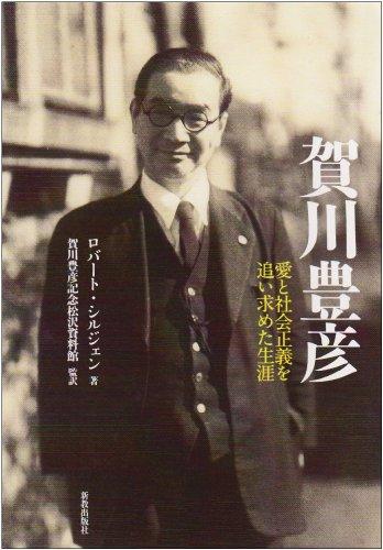賀川豊彦 愛と社会正義を追い求めた生涯