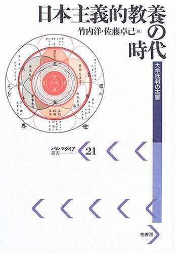 日本主義的教養の時代―大学批判の古層 (パルマケイア叢書)の詳細を見る