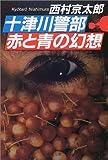 十津川警部 赤と青の幻想 (文春文庫)