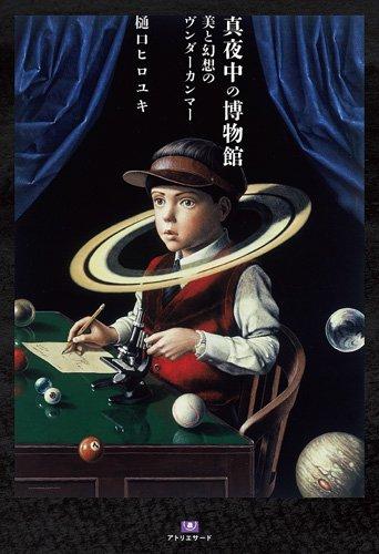 真夜中の博物館〜美と幻想のヴンダーカンマー (TH Series ADVANCED)の詳細を見る