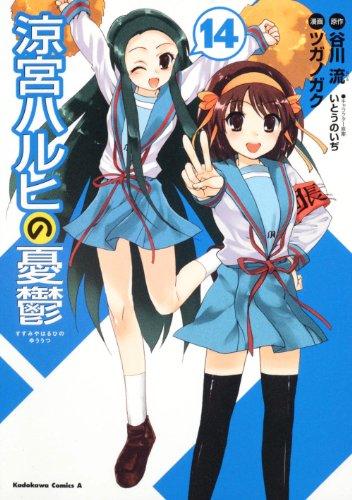 涼宮ハルヒの憂鬱 (14) (角川コミックス・エース 115-16)の詳細を見る