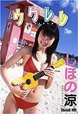 しほの涼 ウクレレ [DVD]