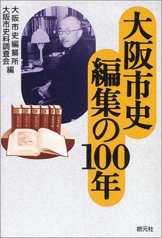 大阪市史編集の100年