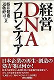 経営DNAフロンティア
