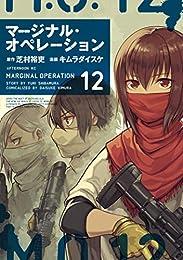 マージナル・オペレーション(12) (アフタヌーンコミックス)
