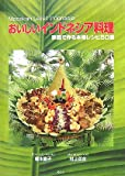おいしいインドネシア料理―家庭で作る本格レシピ50選