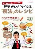 野菜嫌いがなくなる魔法のレシピ―史上最年少野菜ソムリエが提案!
