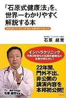 「石原式健康法」を、世界一わかりやすく解説する本―病気を治したいなら、1日1回は、お腹を空かせましょう!