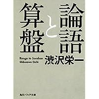 論語と算盤 (角川ソフィア文庫)