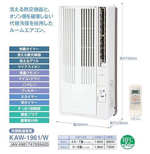 KOIZUMI(コイズミ) 窓用エアコン 【高さ75cmのコンパクト設計/熱交換機洗浄/リモコン付】 KAW-1961/W KAW-1961/W