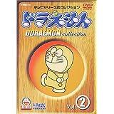 DVD ドラえもんコレクション(2)