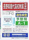 長野県屋代高校附属中学校【長野県】 適性検査予想問題集A1