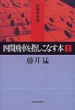 四間飛車を指しこなす本〈1〉 (最強将棋塾)