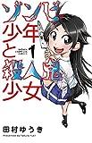 ゾンビ少年と殺人鬼少女 / 田村ゆうき のシリーズ情報を見る