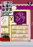 エビ中の永遠に中学生(2) [DVD]