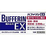 【第1類医薬品】バファリンEX 10錠 ※セルフメディケーション税制対象商品