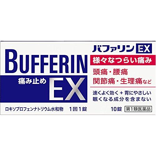 (医薬品画像)バファリンEX