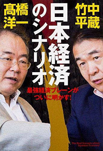日本経済のシナリオの詳細を見る