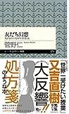 友だち幻想 (ちくまプリマー新書)(書籍/雑誌)